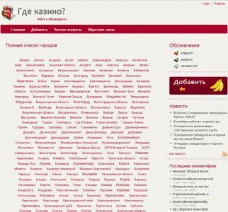 Список городов в проекте gdecasino.ru, скриншот сайта