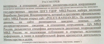 An extract from the police order. Screenshot from the website Police-Russia.ru.