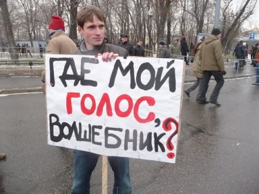 """Where is my vote, magician?"" A banner on Bolotnaya Square. Photo taken from Liver Journal user mamouse."